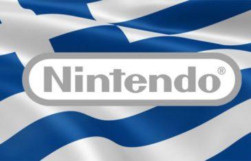 αντιπροσωπία της Nintendo
