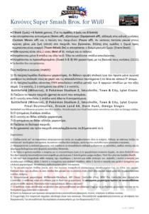 SC rulesetGR v1.0.7_160101