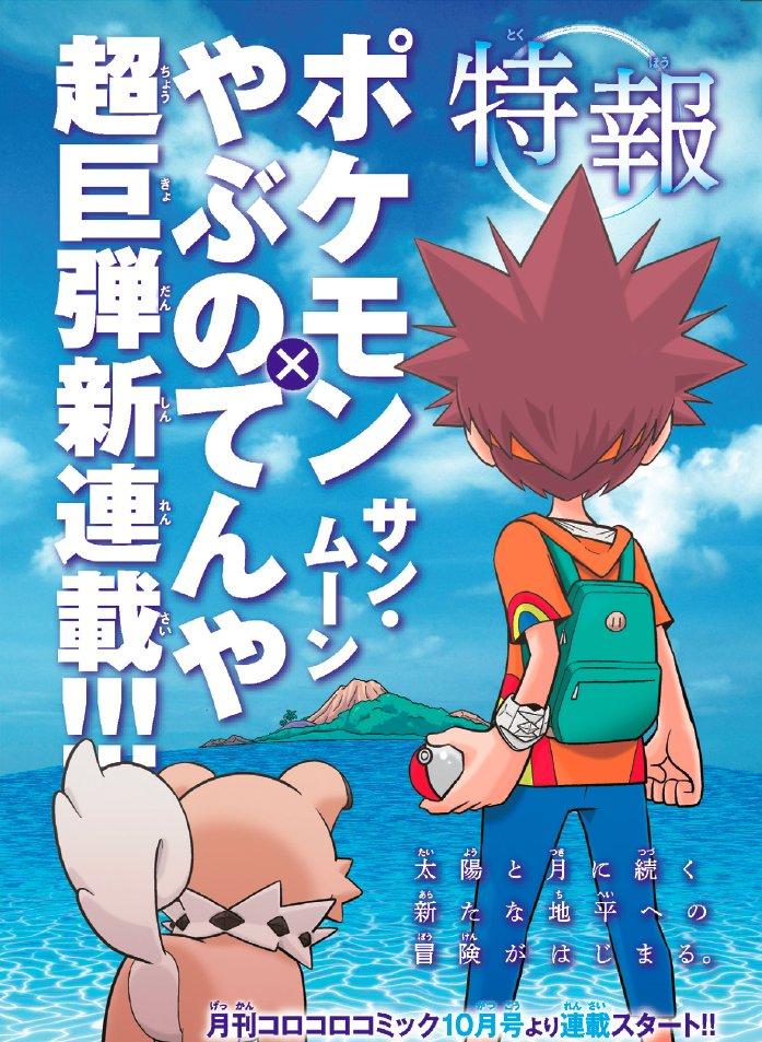 Έρχεται νέο Pokemon manga για τις Sun/Moon το Σεπτέμβριο