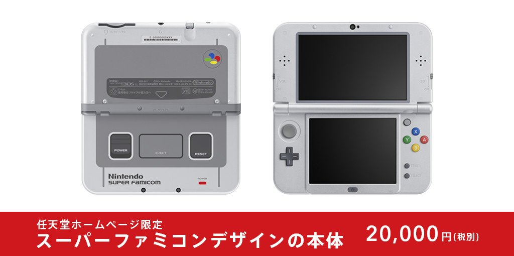 New 3DS XL Super Famicom Edition εναντίον του original