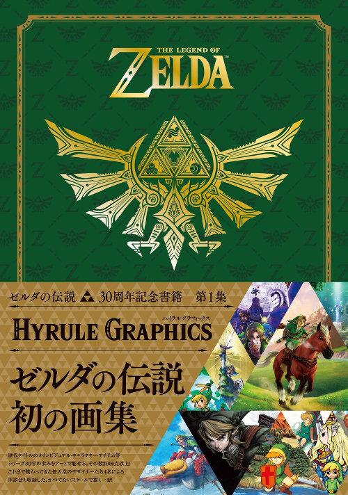 The Legend of Zelda: Hyrule Graphics artbook