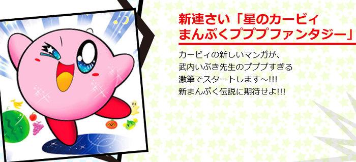 Το CoroCoro ξεκινά νέο Kirby comic