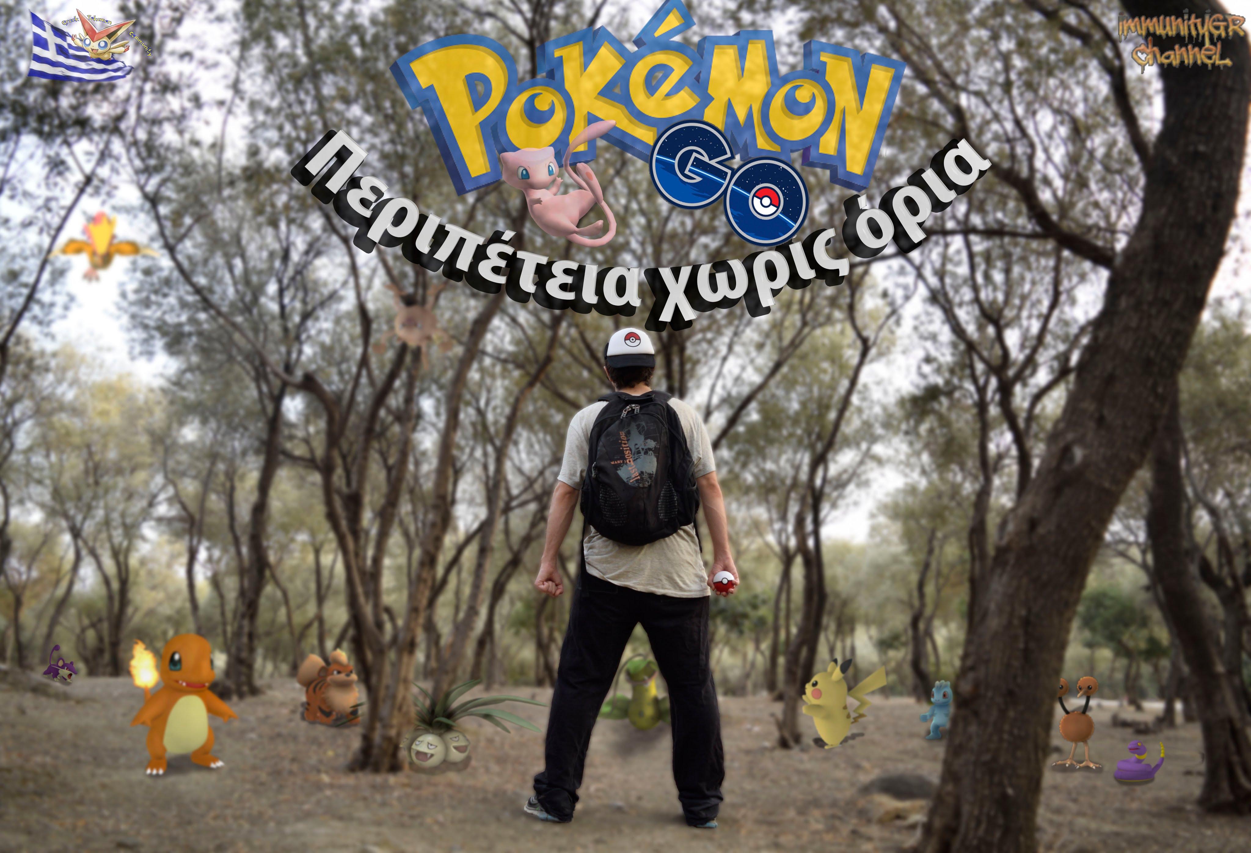Pokemon GO Greek movie: Περιπέτεια Χωρίς Όρια