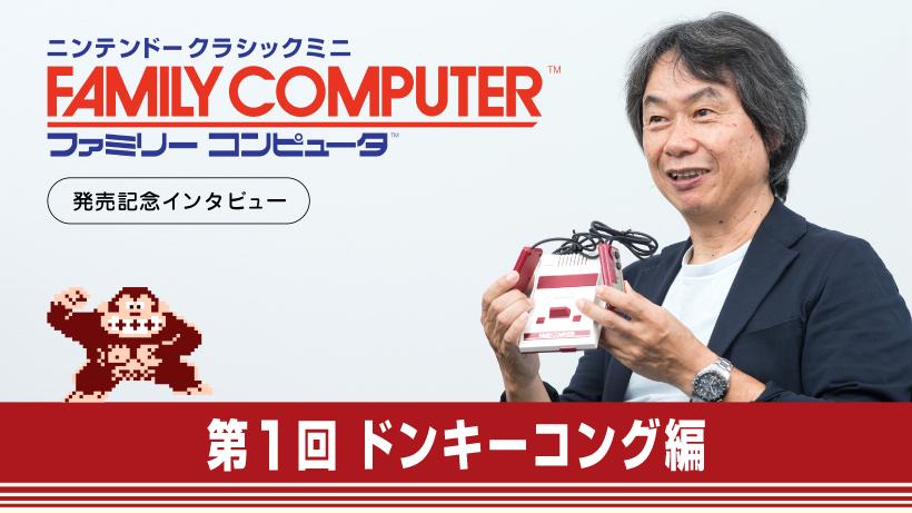 Ο Miyamoto αποκαλύπτει παρασκήνια της δημιουργίας του Donkey Kong