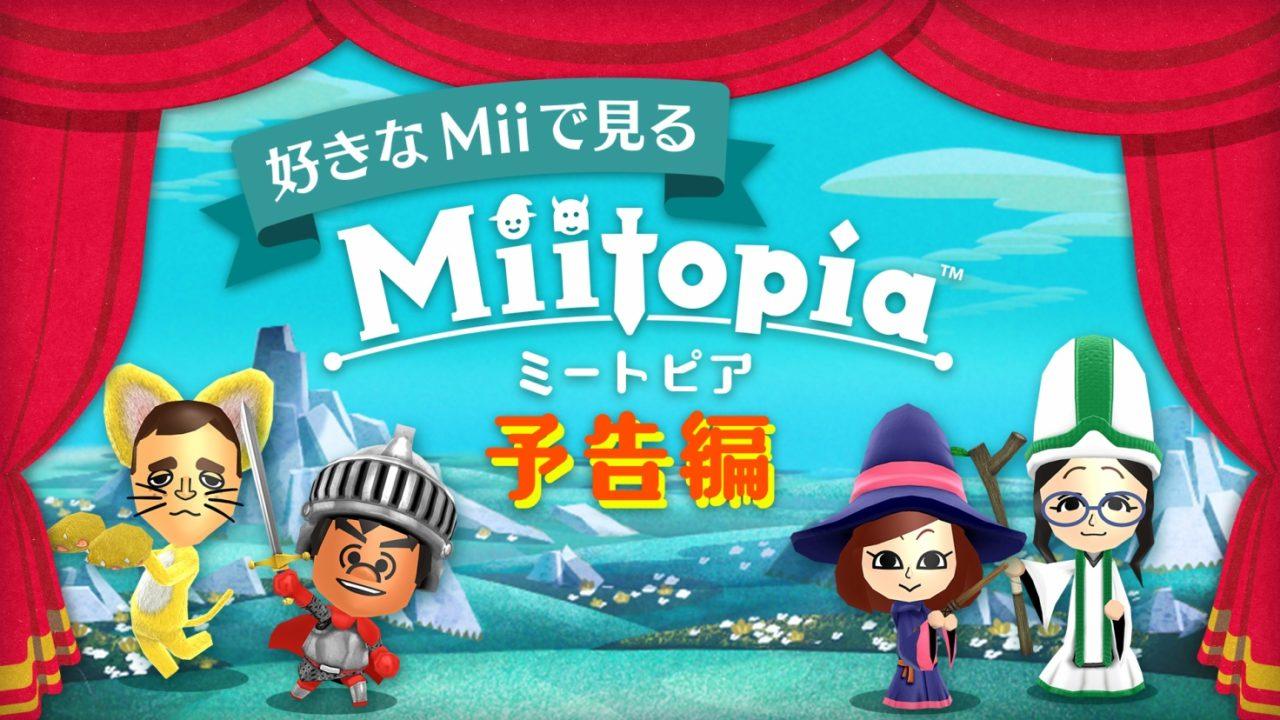 Νέα και υλικό από το Miitopia