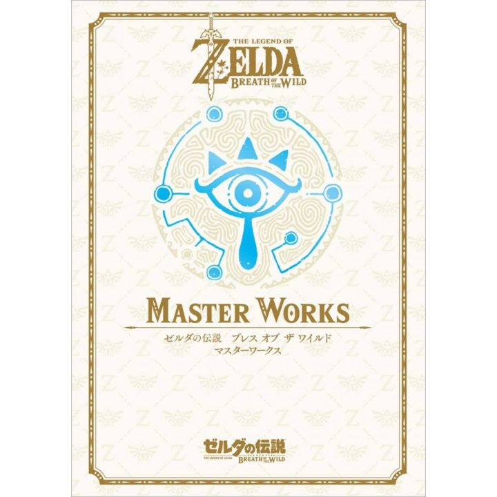 Κυκλοφόρησε το Zelda: Breath of the Wild Master Works