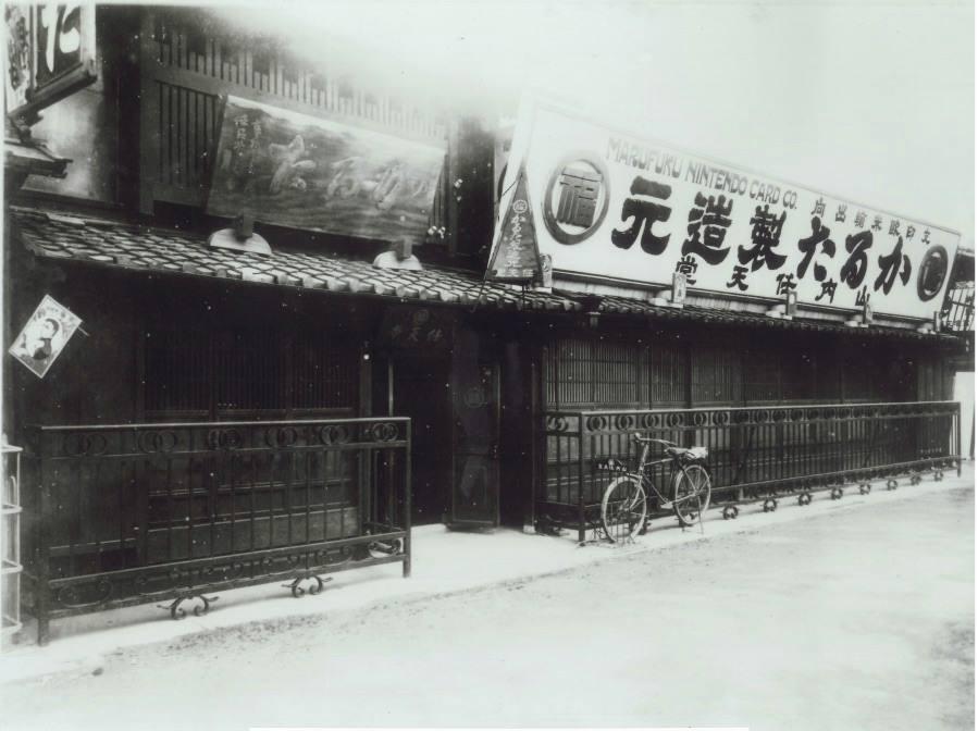 Μια ματιά στα αρχηγεία της Nintendo πριν από 130 χρόνια