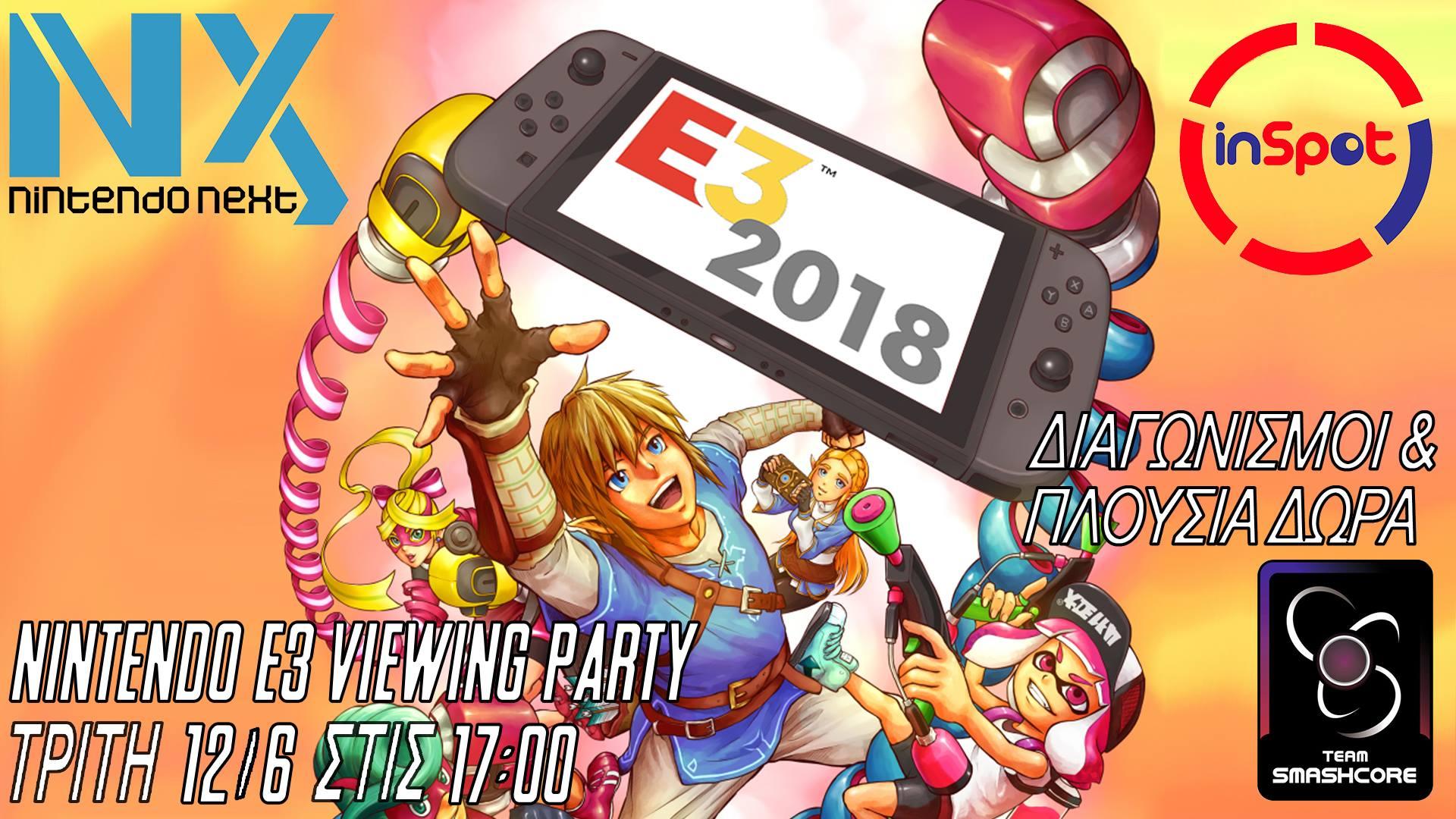 Nintendo E3 2018 Party – Θεσσαλονίκη